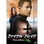 プリズン・ブレイク(Prison Break)ネタバレあり 海外ドラマ