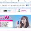 UQ mobile(格安スマホ・SIM)の品質について au回線のMVNO