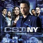 海外ドラマ CSI:NY(ニューヨーク)の魅力!!